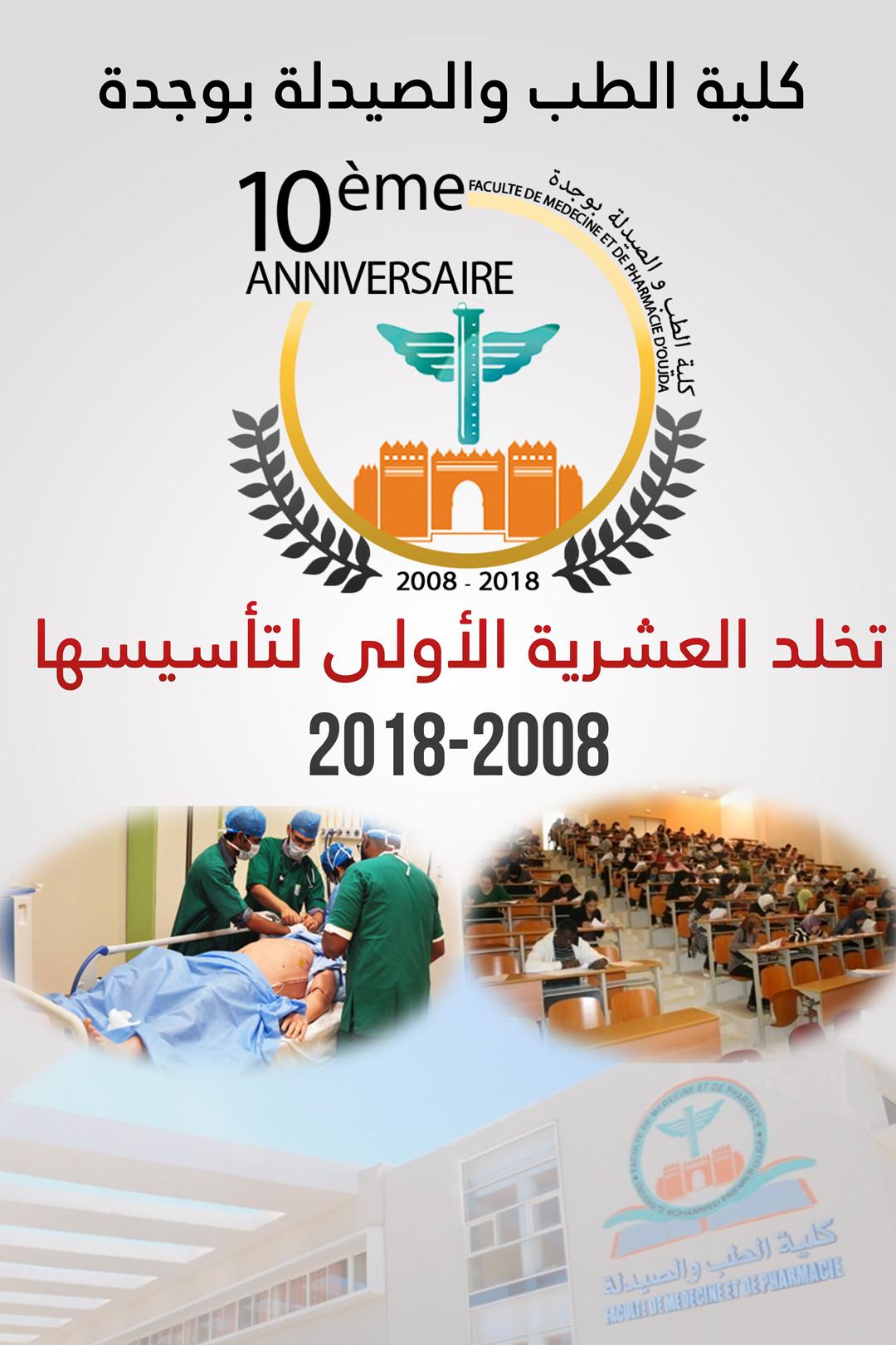 Célébration de 10ème anniversaire de la création de la faculté de médecine et de pharmacie de Oujda